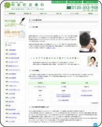 ニキビ治療サイト情報